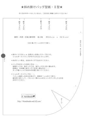 nanamegakebag2-katagami.jpg