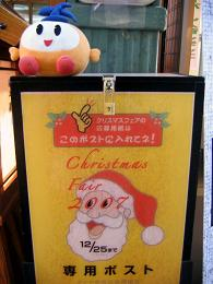 daiyagai ChristmasFair blog