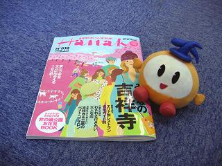 kittan hanako 3 blog