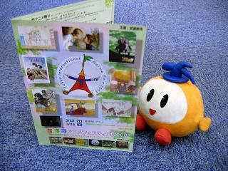 kittan anime festival blog