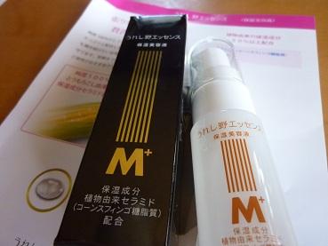 うれし野エッセンス201110-1
