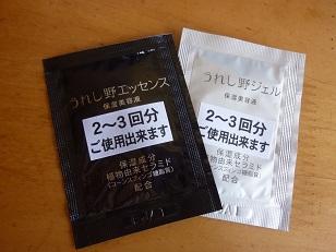 うれし野エッセンス201110-3
