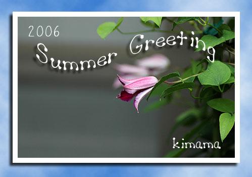 7月28日暑中お見舞い1