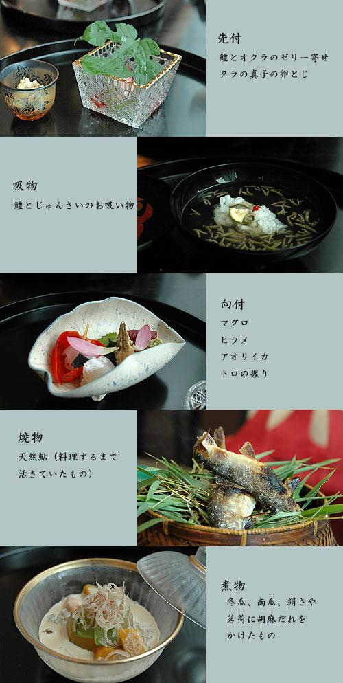 8月8日櫻川2