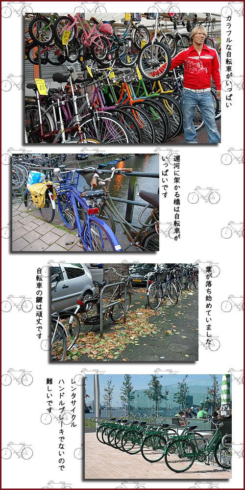9月14日自転車1