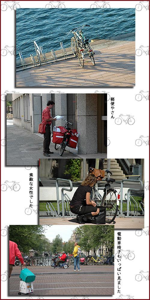 9月14日自転車2