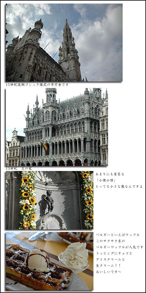9月22日ブリュッセル2