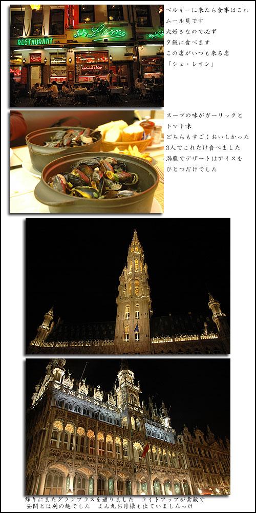 9月22日ブリュッセル4