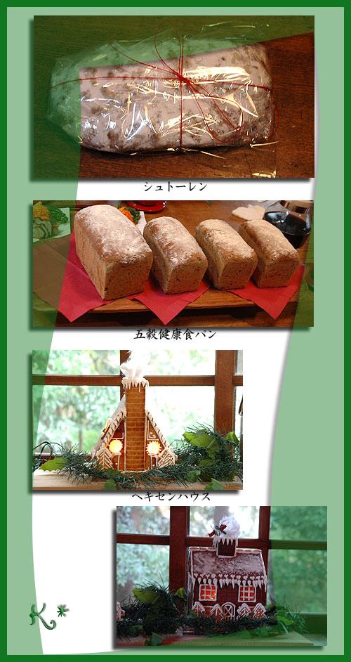 12月21日パン教室