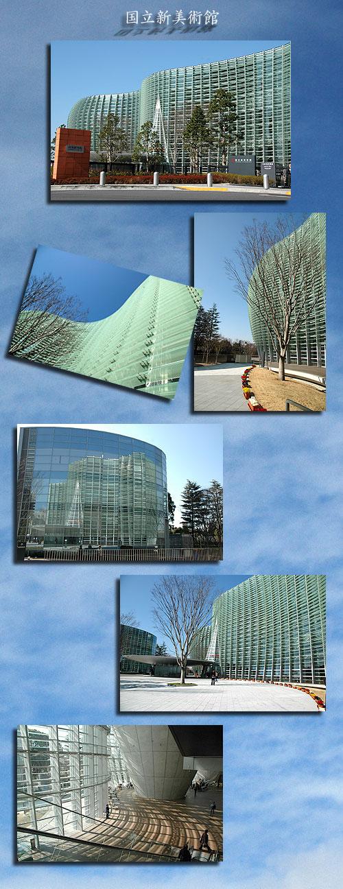 2月16日国立新美術館1