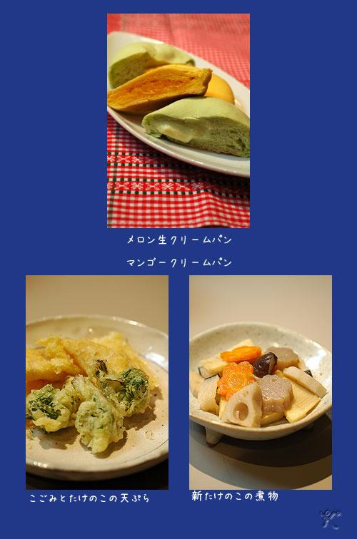4月11日食べ物