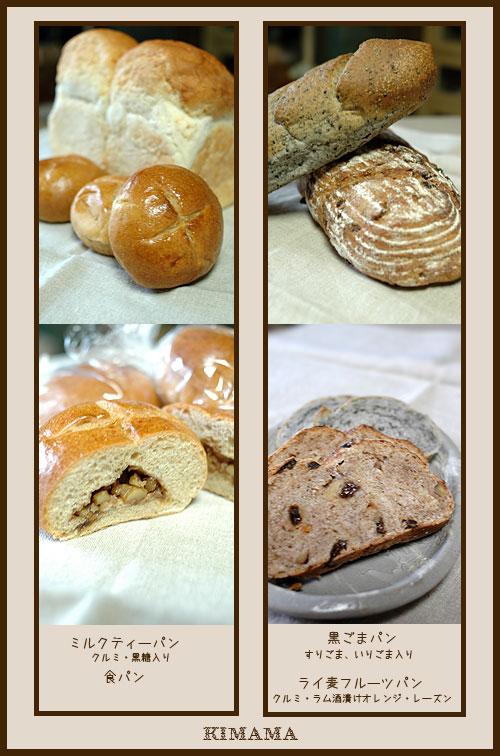 7月12日酵母パン