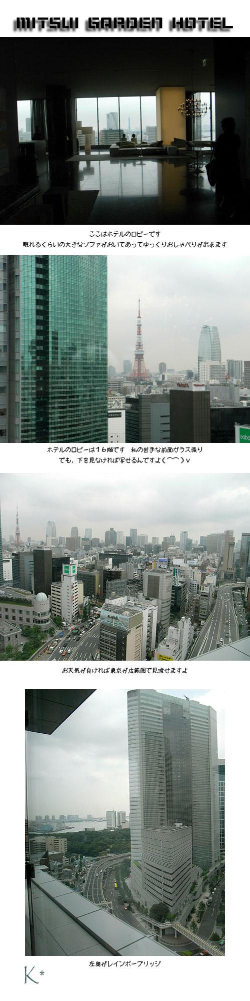 7月20日三井ガーデンホテル