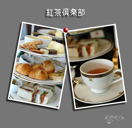 10月4日紅茶倶楽部