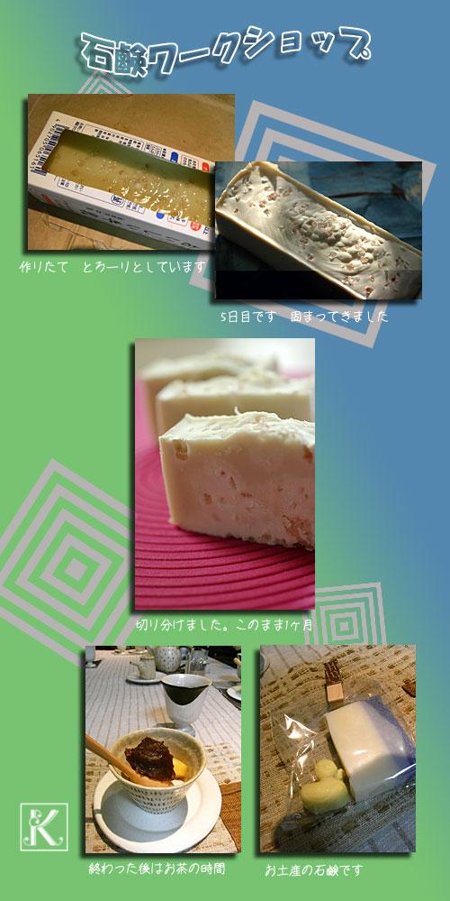 11月16日石鹸ワークショップ