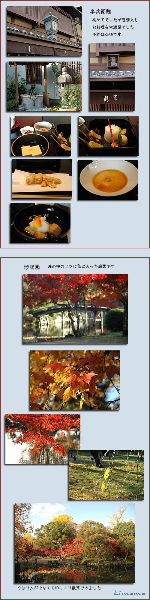 12月4日京都2