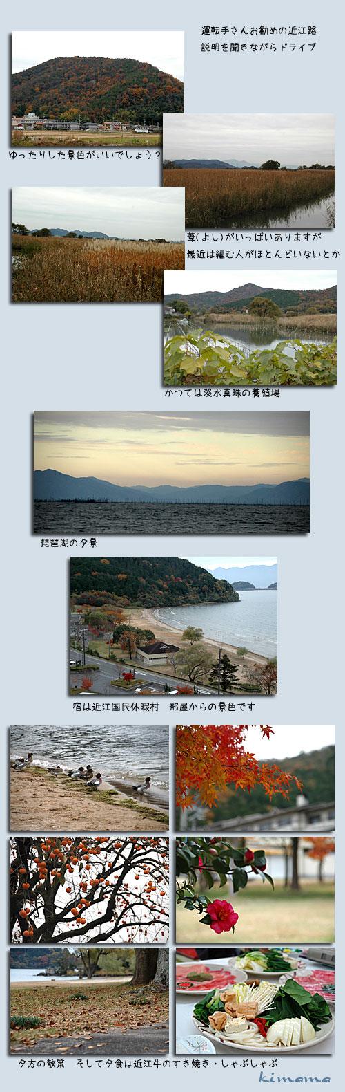12月4日近江八幡2