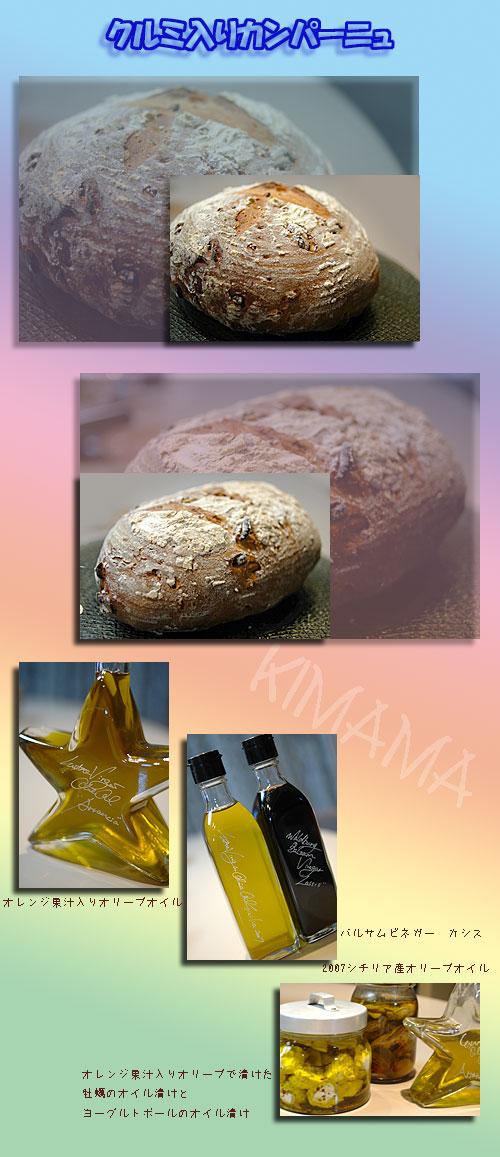 1月5日初パン焼き