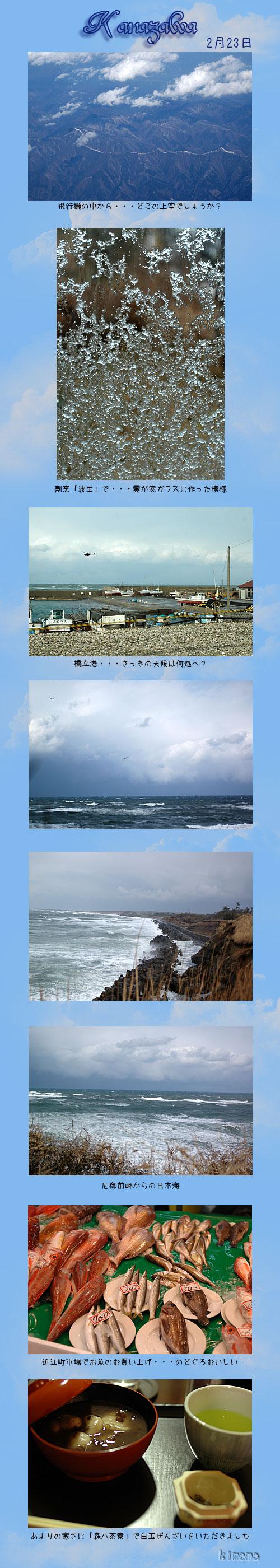 2月23日金沢1