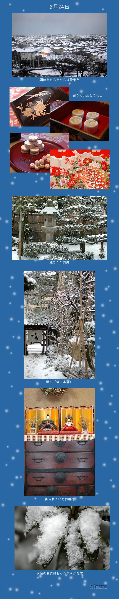 2月24日金沢2