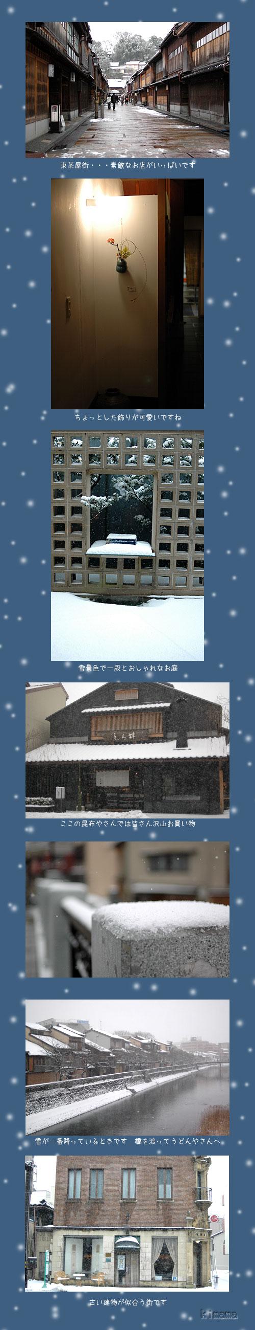 2月24日金沢3