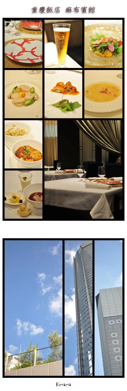 9月16日重慶飯店