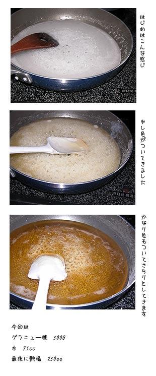 3-12caramel-sauce1.jpg