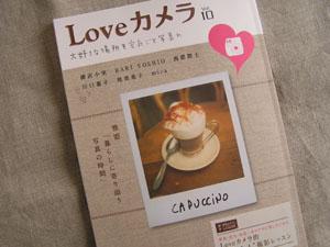 Loveカメラ vol.10・2