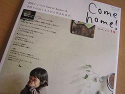 come home vol.14・2