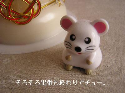 ネズミ・2 コピー