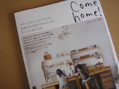 come home vol.15・2