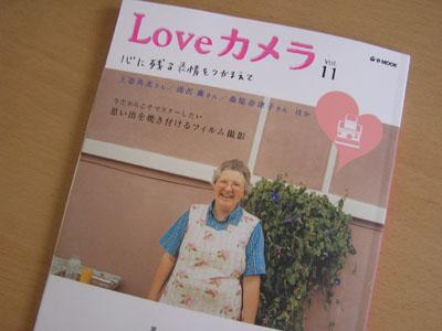 Love カメラ vol.11・2