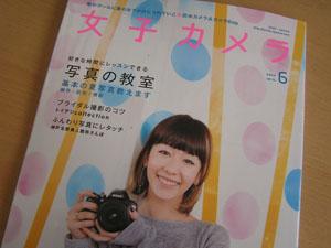 女子カメラ Vol,10・2