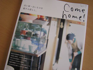 come home! vol.16・2