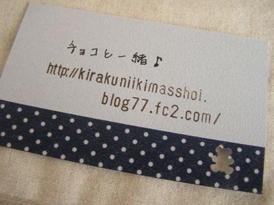 名刺作り・2