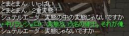 090306やっぱりヘンタイ