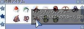 090501いばら!