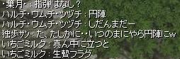 090601円陣