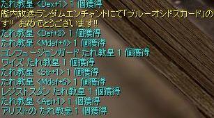 111206たれエンチャント5