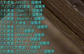 111206たれエンチャント4