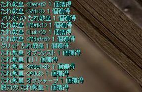 111206たれエンチャント3