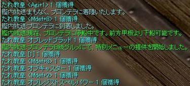 111206たれエンチャント1