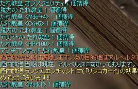 111206たれエンチャント8