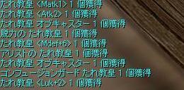 111206たれエンチャント9