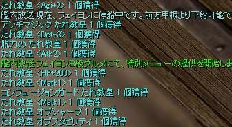 111206たれエンチャント7