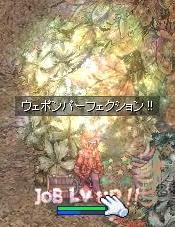 120215ジョブ67達成