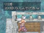 120229二百回くらい
