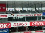 """Road to SUZUKA"