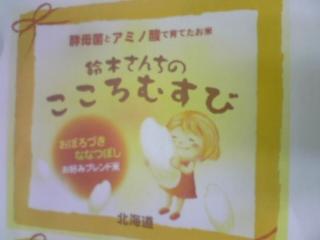 「北海道のお米」こころむすび