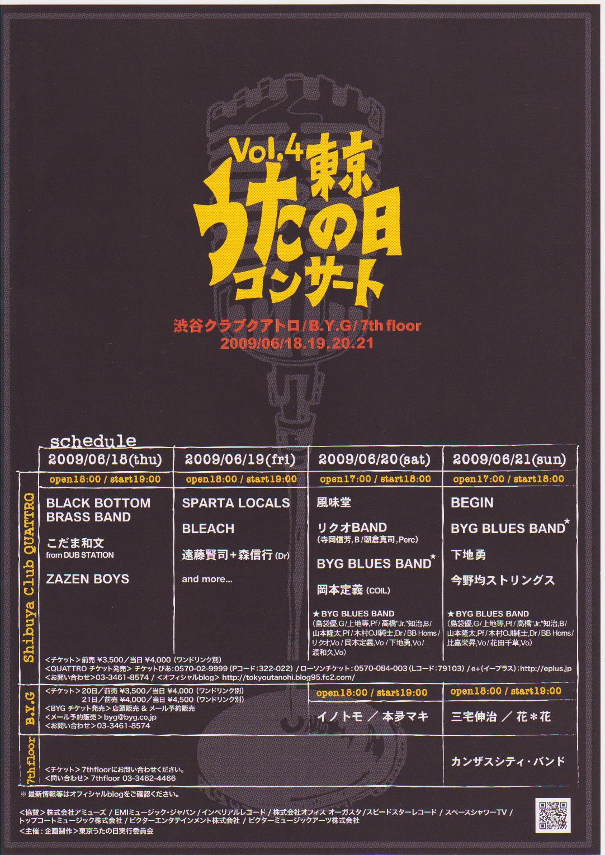 tokyoutanohi2009.jpg